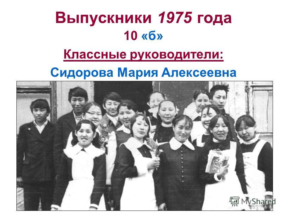 Выпускники 1975 года 10 «б» Классные руководители: Сидорова Мария Алексеевна