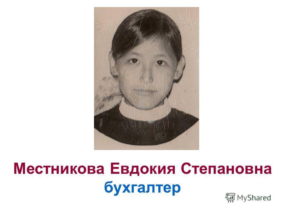 Местникова Евдокия Степановна бухгалтер