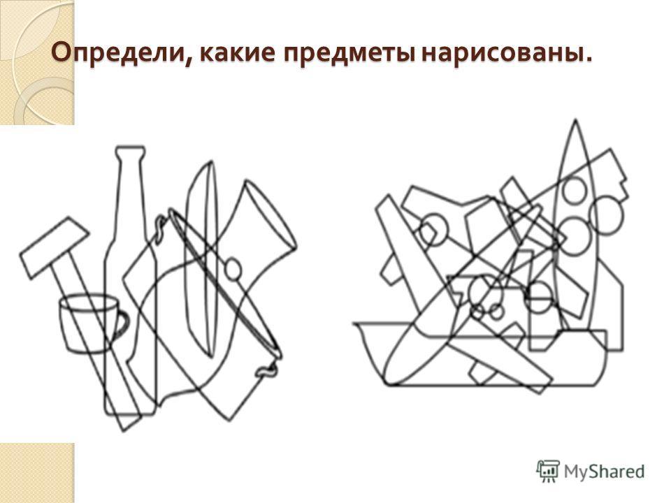 Определи, какие предметы нарисованы.