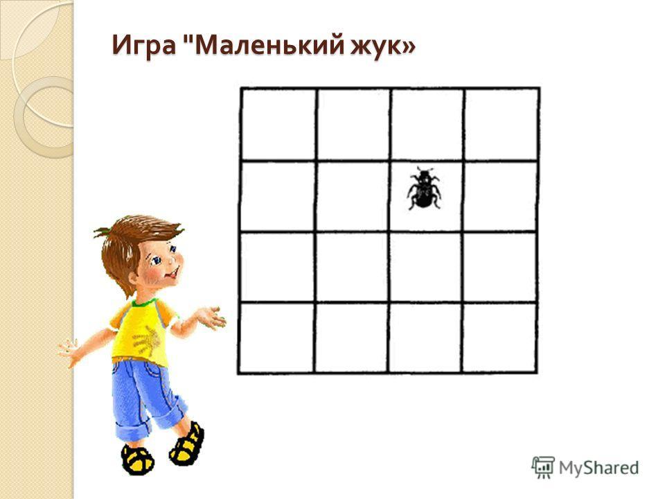 Игра  Маленький жук »