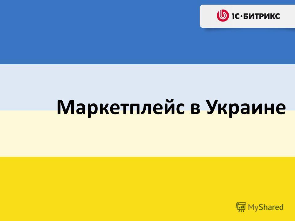 Маркетплейс в Украине