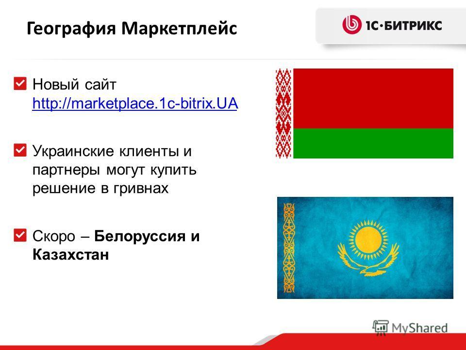 География Маркетплейс Новый сайт http://marketplace.1c-bitrix.UA http://marketplace.1c-bitrix.UA Украинские клиенты и партнеры могут купить решение в гривнах Скоро – Белоруссия и Казахстан