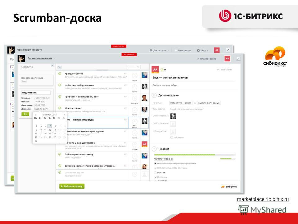 Scrumban-доска marketplace.1c-bitrix.ru