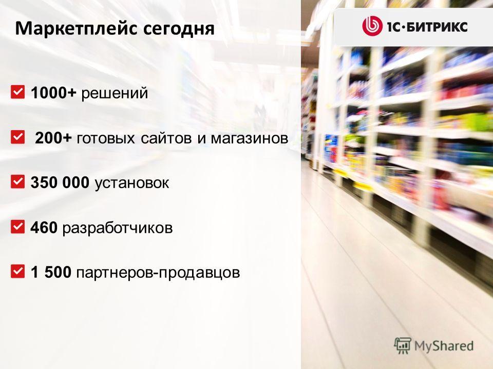 1000+ решений 200+ готовых сайтов и магазинов 350 000 установок 460 разработчиков 1 500 партнеров-продавцов Маркетплейс сегодня