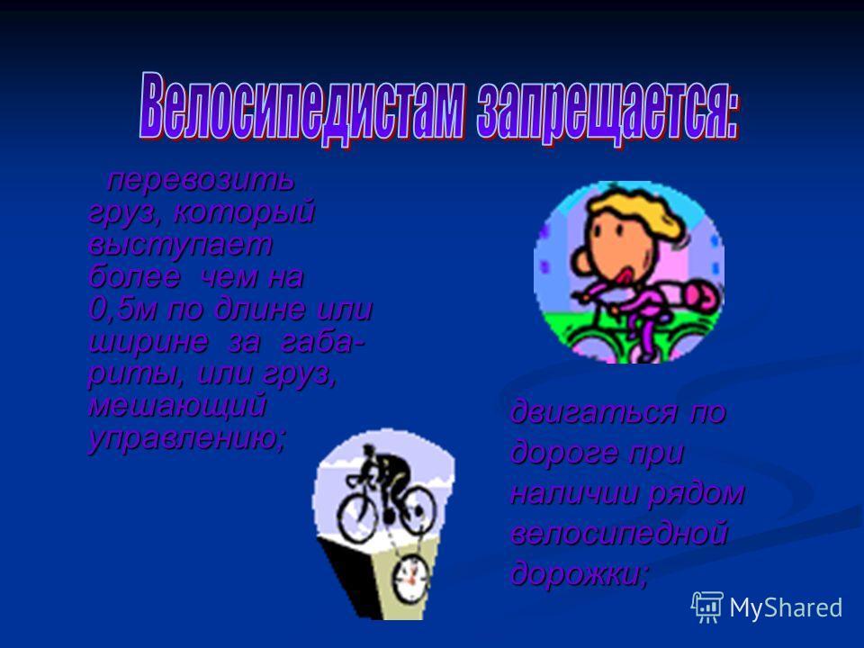 Управлять велосипедом, гужевой повозкой (саня- ми),быть гонщиком вьюч- ных, верховых животных или стада при движении по дорогам разрешается лицам не моложе 14 лет, а мопедом 16 лет. Управлять велосипедом, гужевой повозкой (саня- ми),быть гонщиком вью