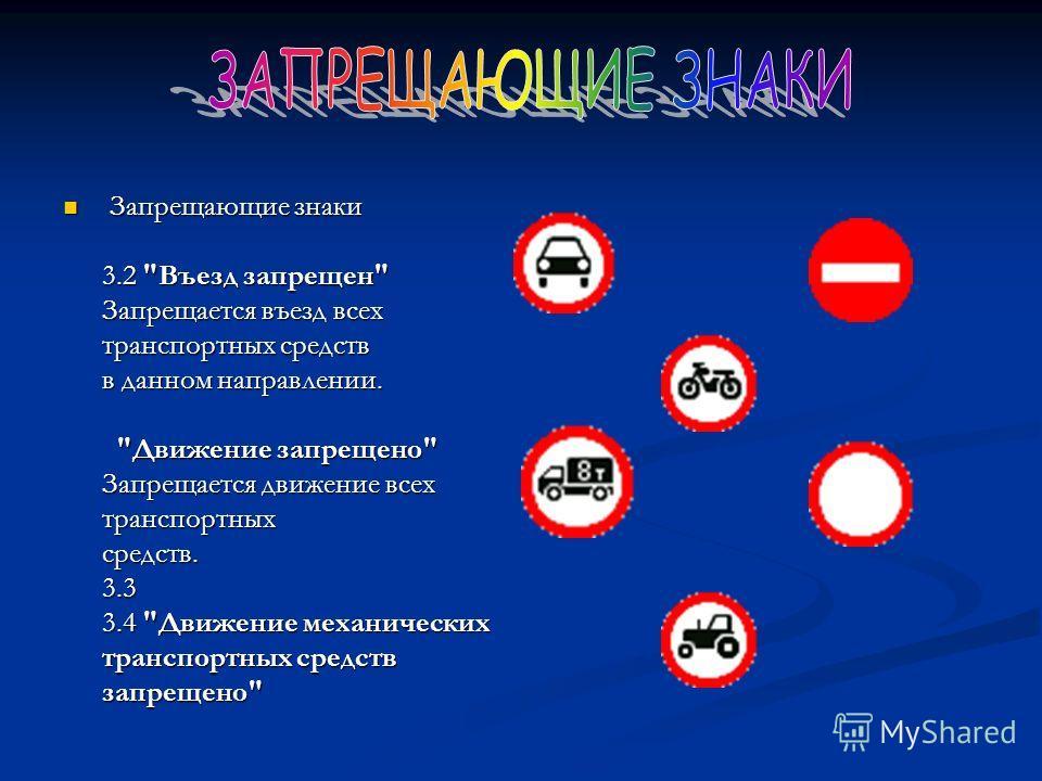ДОРОЖНЫЕ ЗНАКИ, элемент оборудования дороги в виде щитка определенной формы с условными обозначениями или надписями, предназначенными для информации участников движения о конкретных условиях движения и состоянии дороги. Подразделяются на предупреждаю