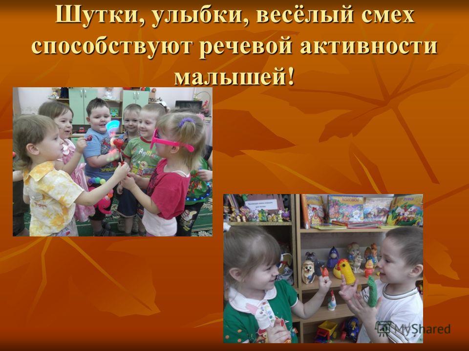 Шутки, улыбки, весёлый смех способствуют речевой активности малышей!