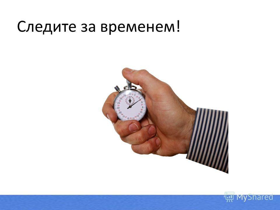 Следите за временем!