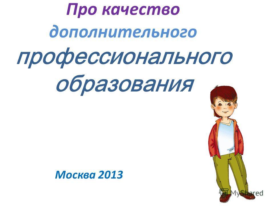 Про качество дополнительного профессионального образования Москва 2013