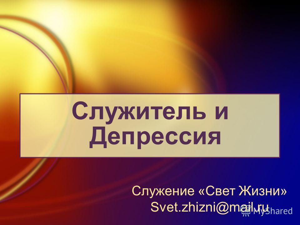Служитель и Депрессия Служение «Свет Жизни» Svet.zhizni@mail.ru