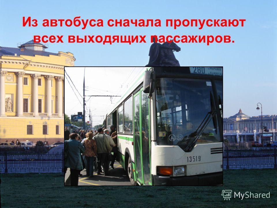 Из автобуса сначала пропускают всех выходящих пассажиров.