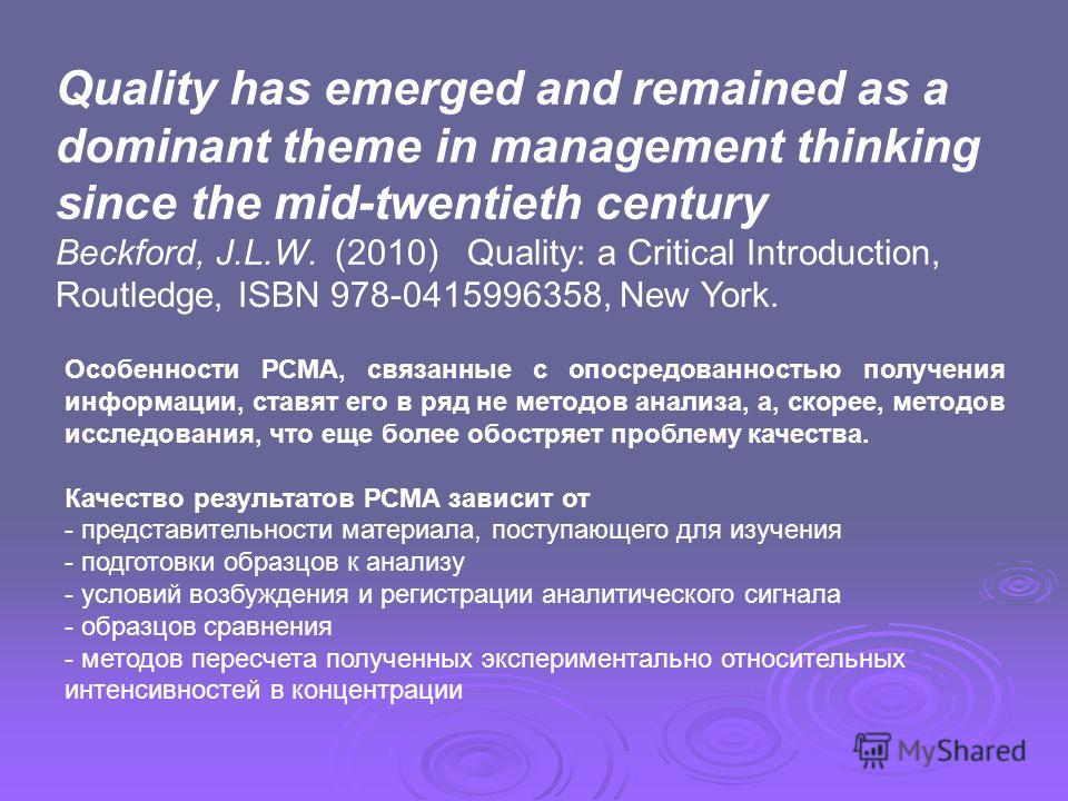 Quality has emerged and remained as a dominant theme in management thinking since the mid-twentieth century Beckford, J.L.W. (2010) Quality: а Critical Introduction, Routledge, ISBN 978-0415996358, New York. Особенности РСМА, связанные с опосредованн