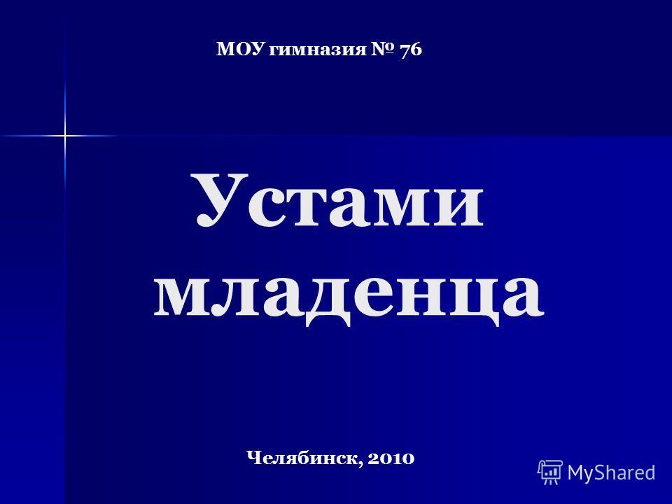 Устами младенца Челябинск, 2010 МОУ гимназия 76