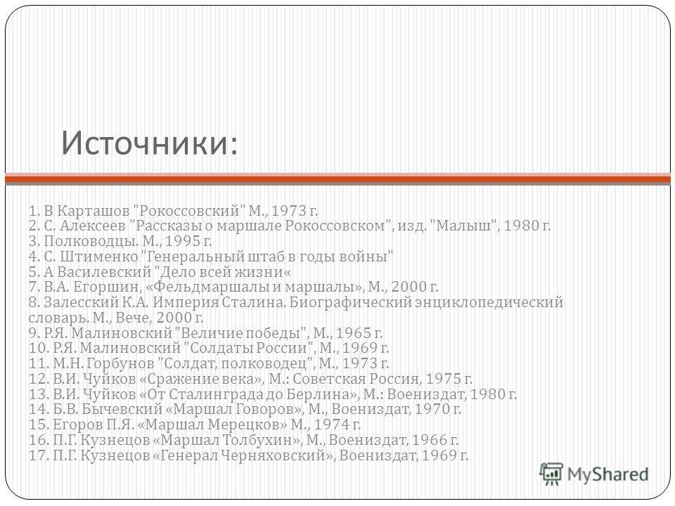 Источники : 1. В Карташов