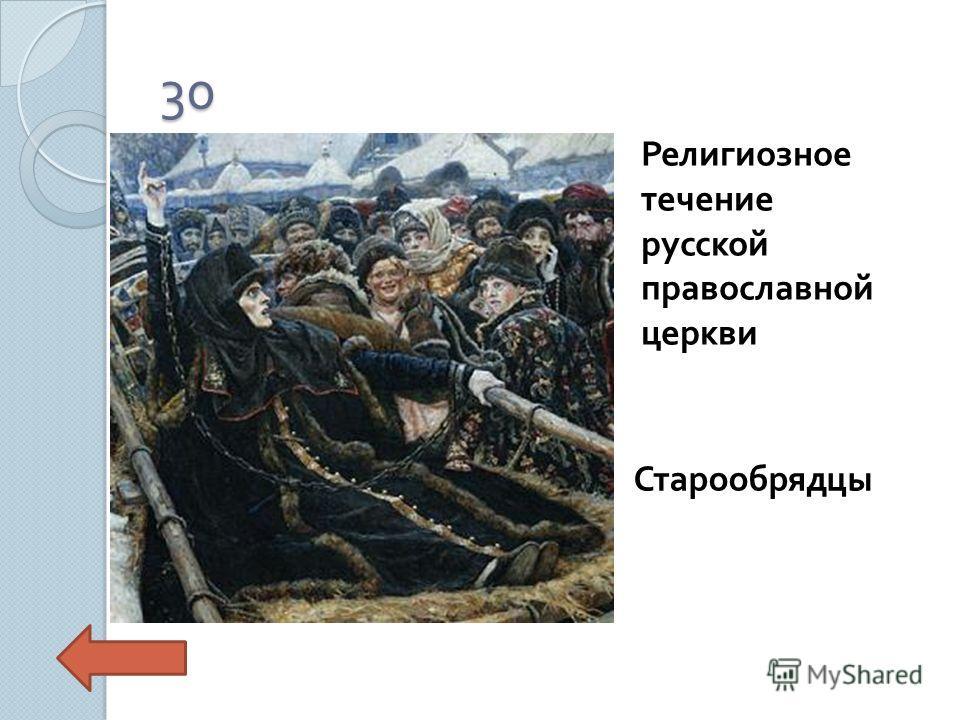 30 Религиозное течение русской православной церкви Старообрядцы