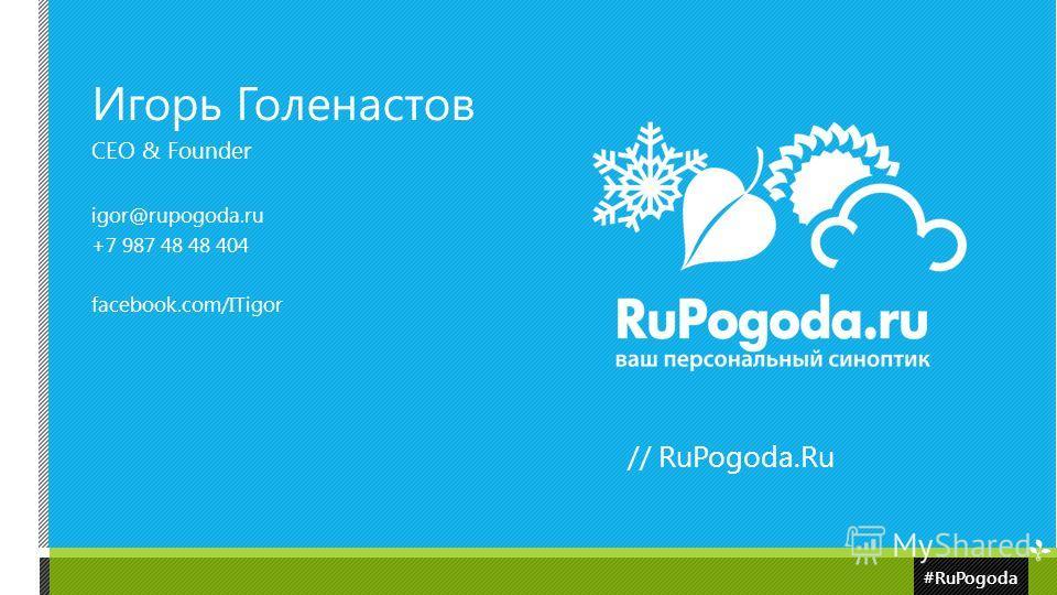 #RuPogoda Игорь Голенастов CEO & Founder igor@rupogoda.ru +7 987 48 48 404 facebook.com/ITigor // RuPogoda.Ru