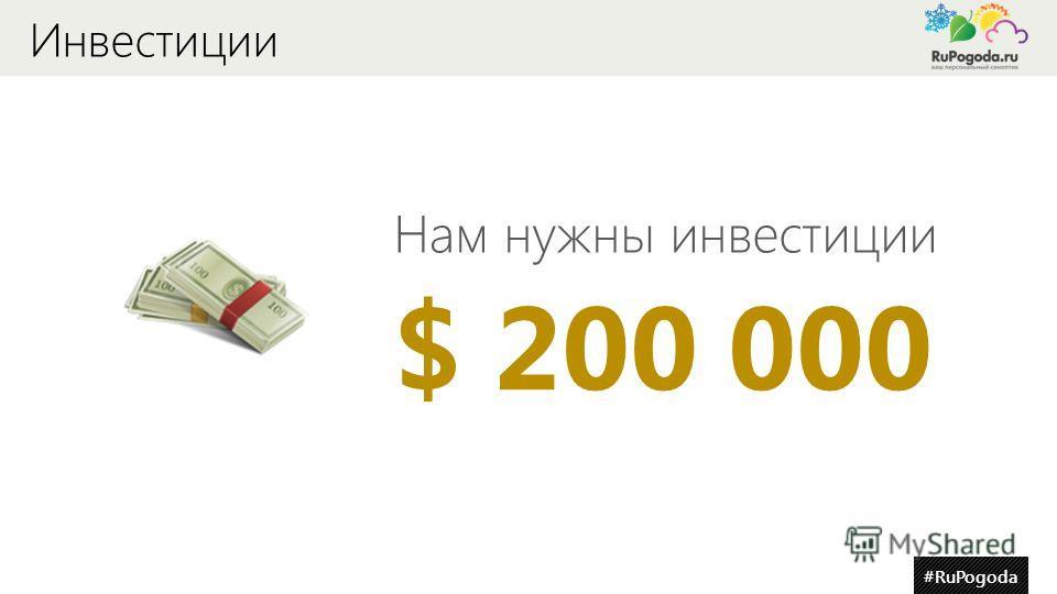 #RuPogoda Инвестиции Нам нужны инвестиции $ 200 000
