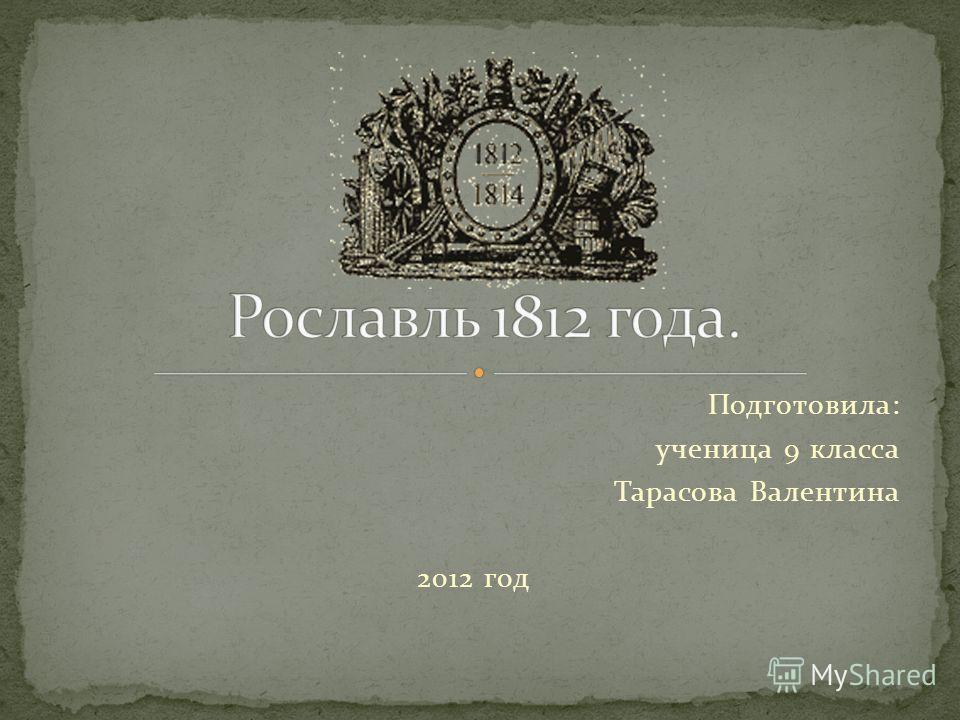Подготовила: ученица 9 класса Тарасова Валентина 2012 год
