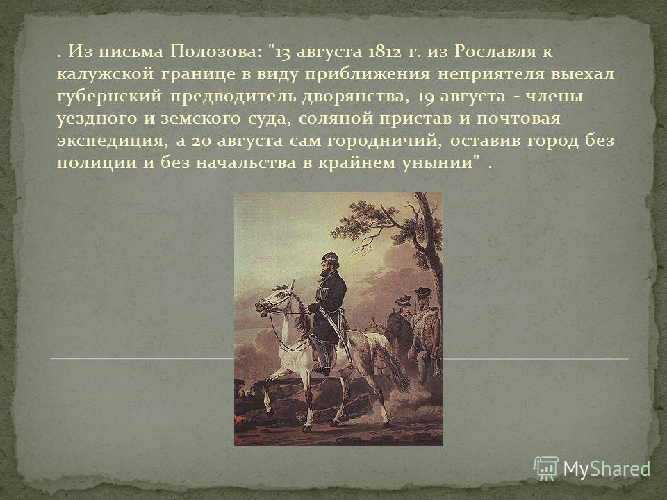 . Из письма Полозова: