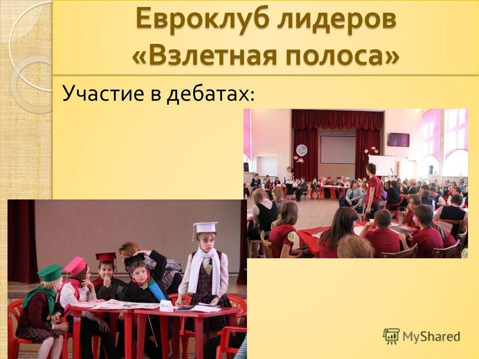 Евроклуб лидеров « Взлетная полоса » Участие в дебатах :