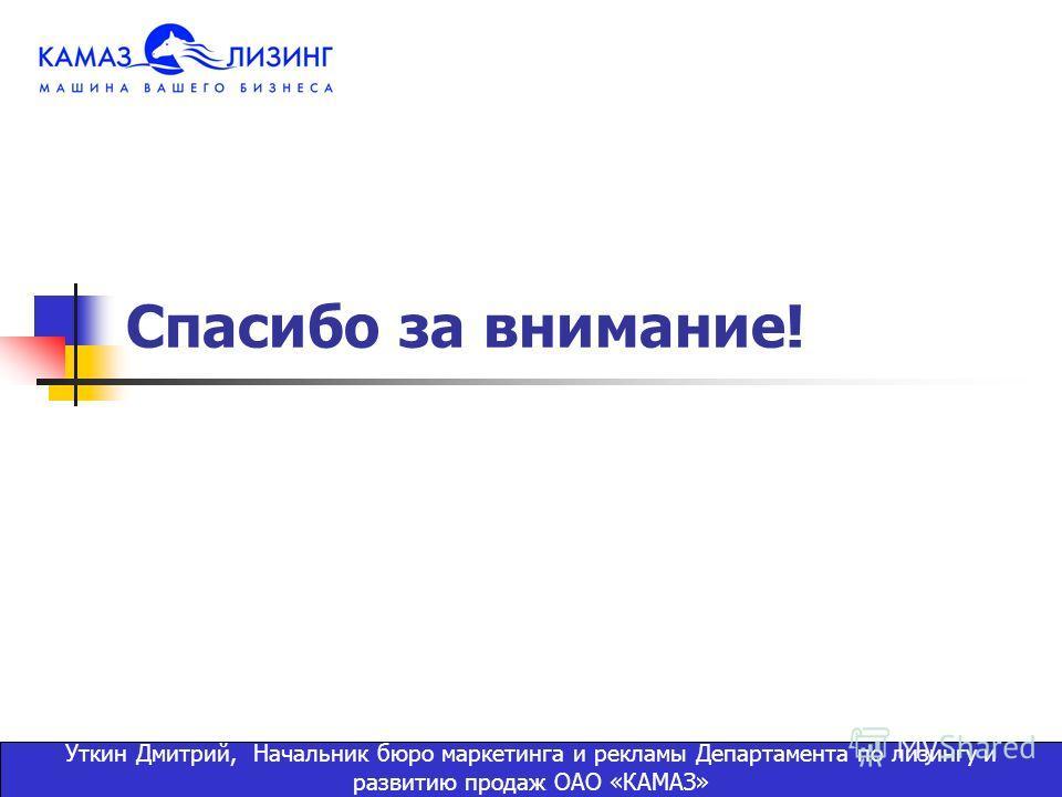 Спасибо за внимание! Уткин Дмитрий, Начальник бюро маркетинга и рекламы Департамента по лизингу и развитию продаж ОАО «КАМАЗ»