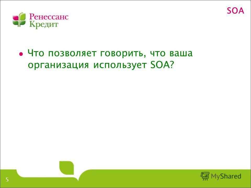 SOA Что позволяет говорить, что ваша организация использует SOA? 5