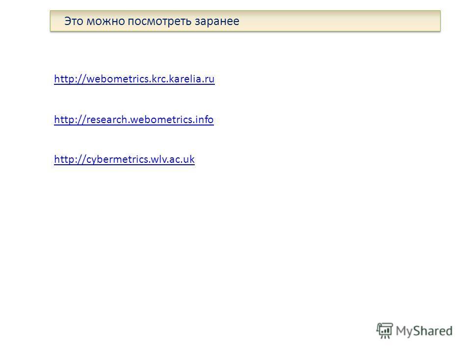 Это можно посмотреть заранее http://webometrics.krc.karelia.ru http://research.webometrics.info http://cybermetrics.wlv.ac.uk