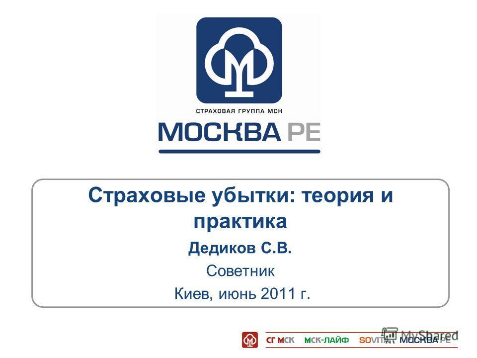 Страховые убытки: теория и практика Дедиков С.В. Советник Киев, июнь 2011 г.