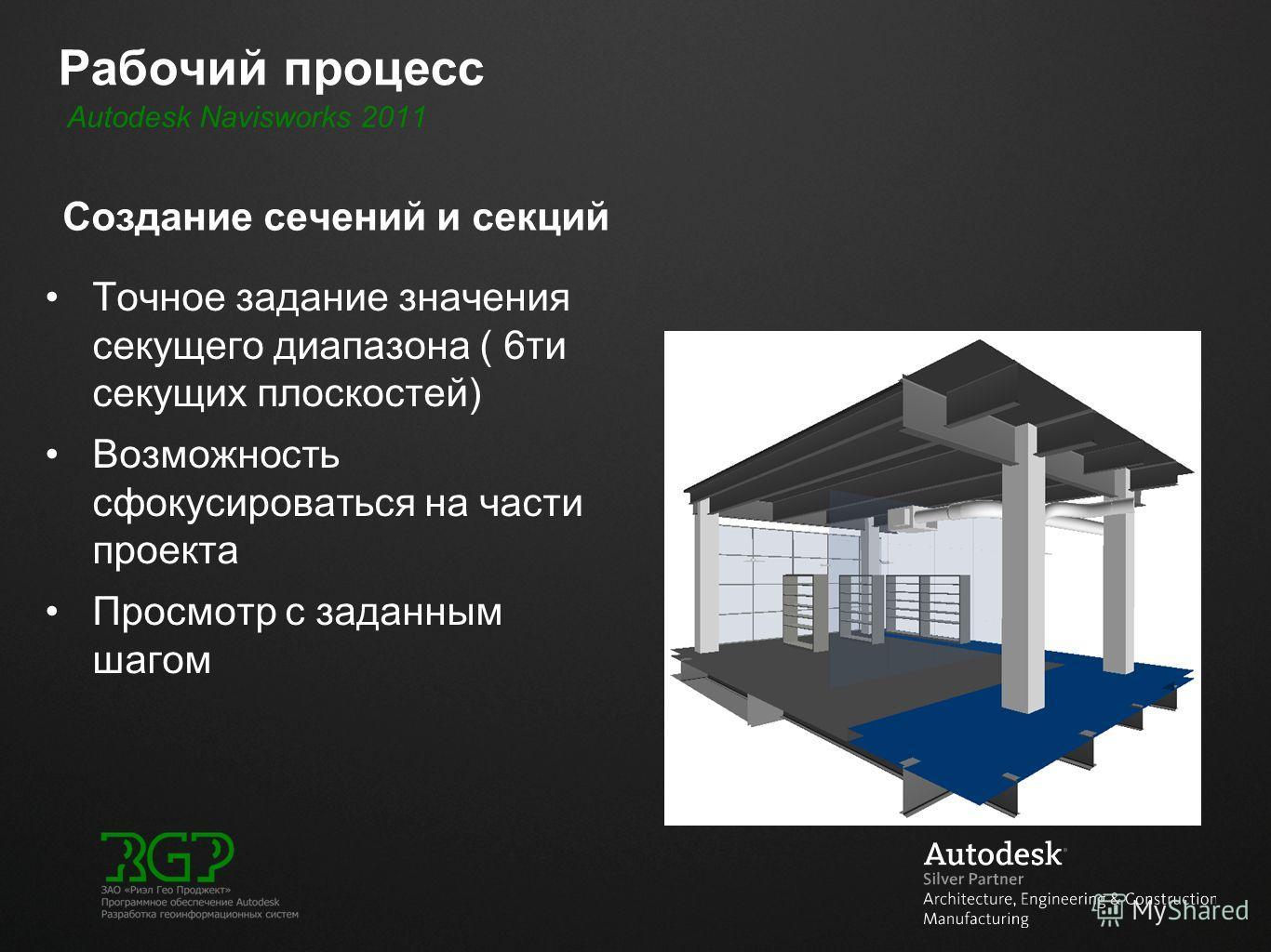 Точное задание значения секущего диапазона ( 6ти секущих плоскостей) Возможность сфокусироваться на части проекта Просмотр с заданным шагом Создание сечений и секций Рабочий процесс Autodesk Navisworks 2011
