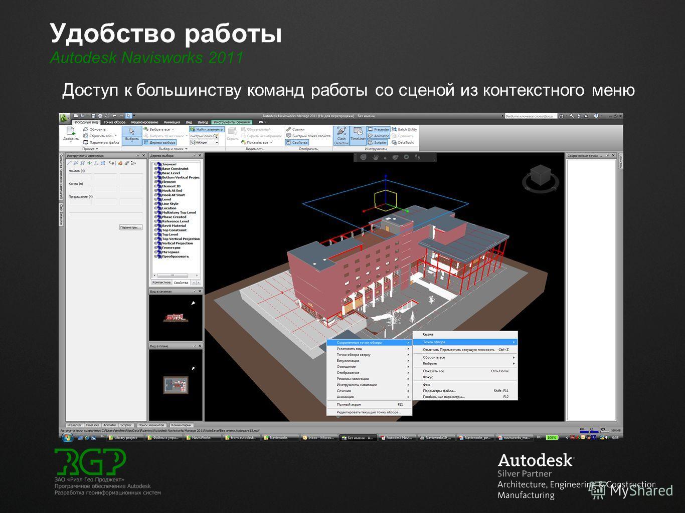 Доступ к большинству команд работы со сценой из контекстного меню Удобство работы Autodesk Navisworks 2011
