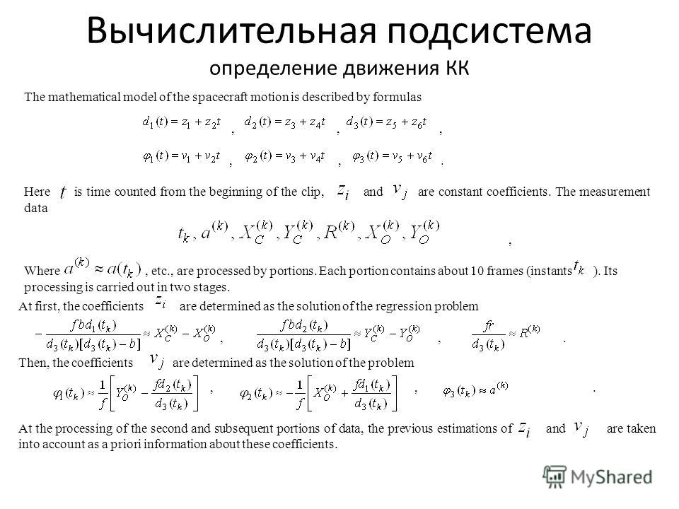 Вычислительная подсистема определение движения КК The mathematical model of the spacecraft motion is described by formulas,,,,,. Here is time counted from the beginning of the clip, and are constant coefficients. The measurement data, Where, etc., ar