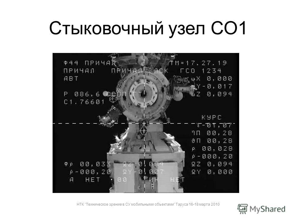 Стыковочный узел СО1 НТК Техническое зрение в СУ мобильными объектами Таруса 16-18 марта 2010