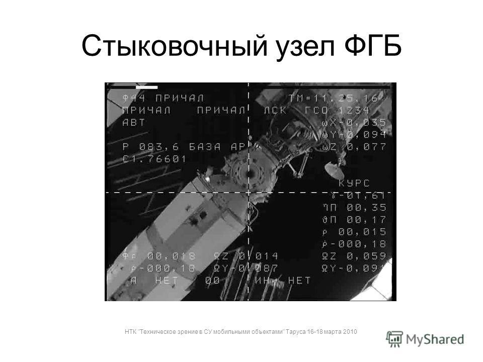 Стыковочный узел ФГБ НТК Техническое зрение в СУ мобильными объектами Таруса 16-18 марта 2010