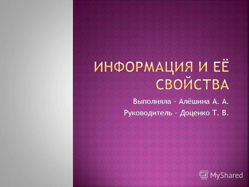 Выполняла – Алёшина А. А. Руководитель – Доценко Т. В.