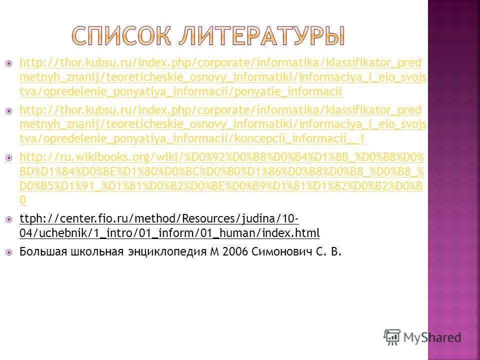 http://thor.kubsu.ru/index.php/corporate/informatika/klassifikator_pred metnyh_znanij/teoreticheskie_osnovy_informatiki/informaciya_i_eio_svojs tva/opredelenie_ponyatiya_informacii/ponyatie_informacii http://thor.kubsu.ru/index.php/corporate/informat