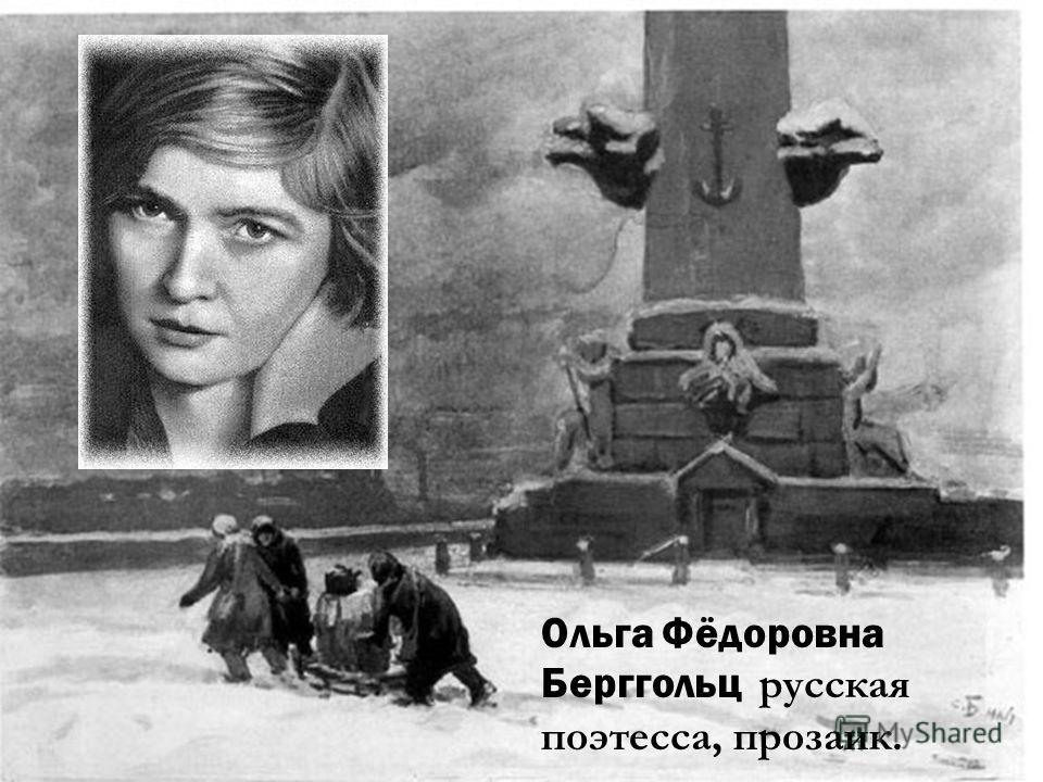 Ольга Фёдоровна Берггольц русская поэтесса, прозаик.