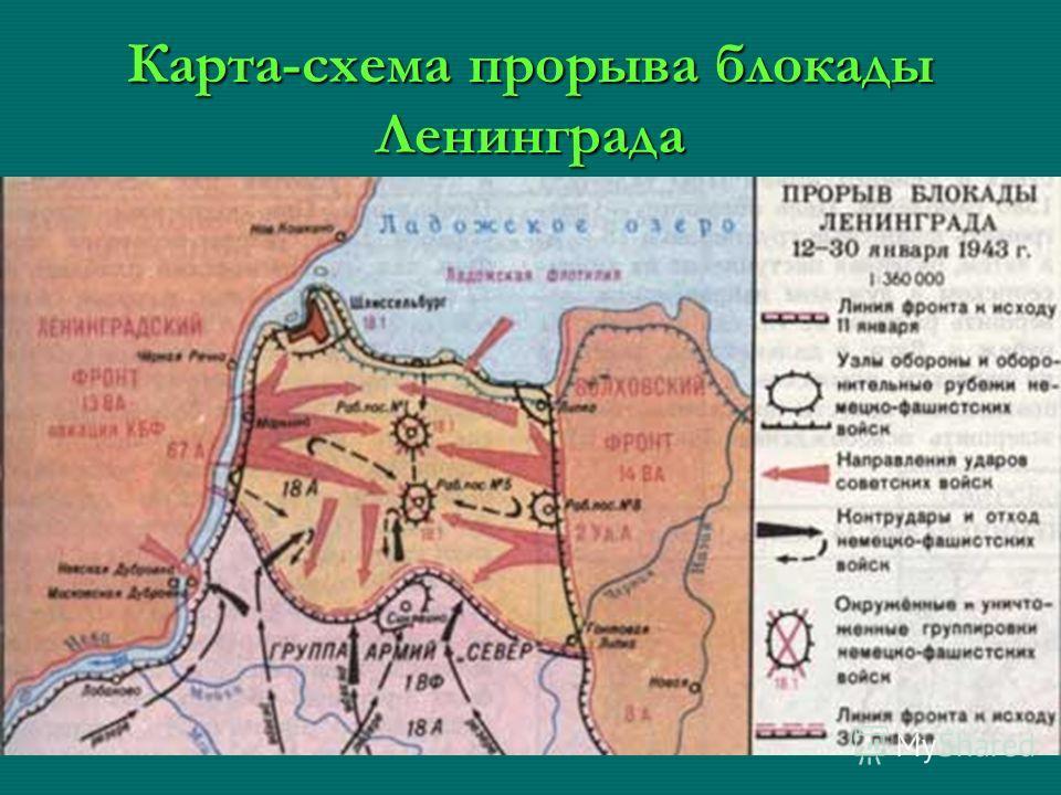 Карта-схема прорыва блокады Ленинграда