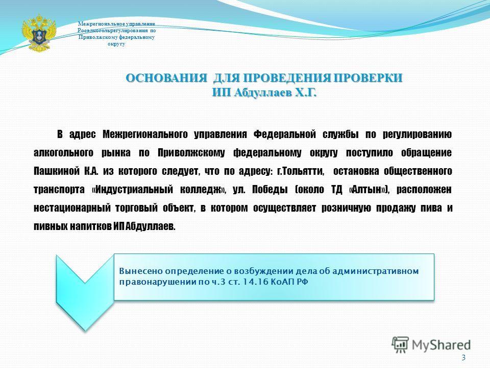 3 В адрес Межрегионального управления Федеральной службы по регулированию алкогольного рынка по Приволжскому федеральному округу поступило обращение Пашкиной К.А. из которого следует, что по адресу: г.Тольятти, остановка общественного транспорта «Инд
