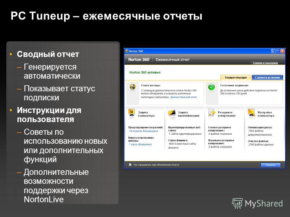 PC Tuneup – ежемесячные отчеты Сводный отчет –Генерируется автоматически –Показывает статус подписки Инструкции для пользователя –Советы по использованию новых или дополнительных функций –Дополнительные возможности поддержки через NortonLive
