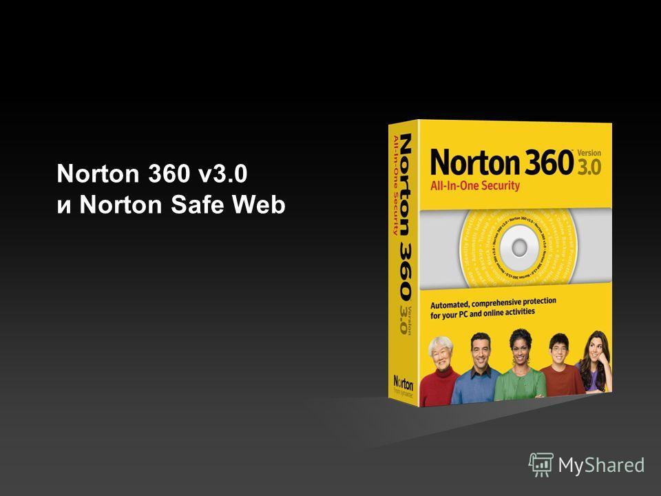 Norton 360 v3.0 и Norton Safe Web
