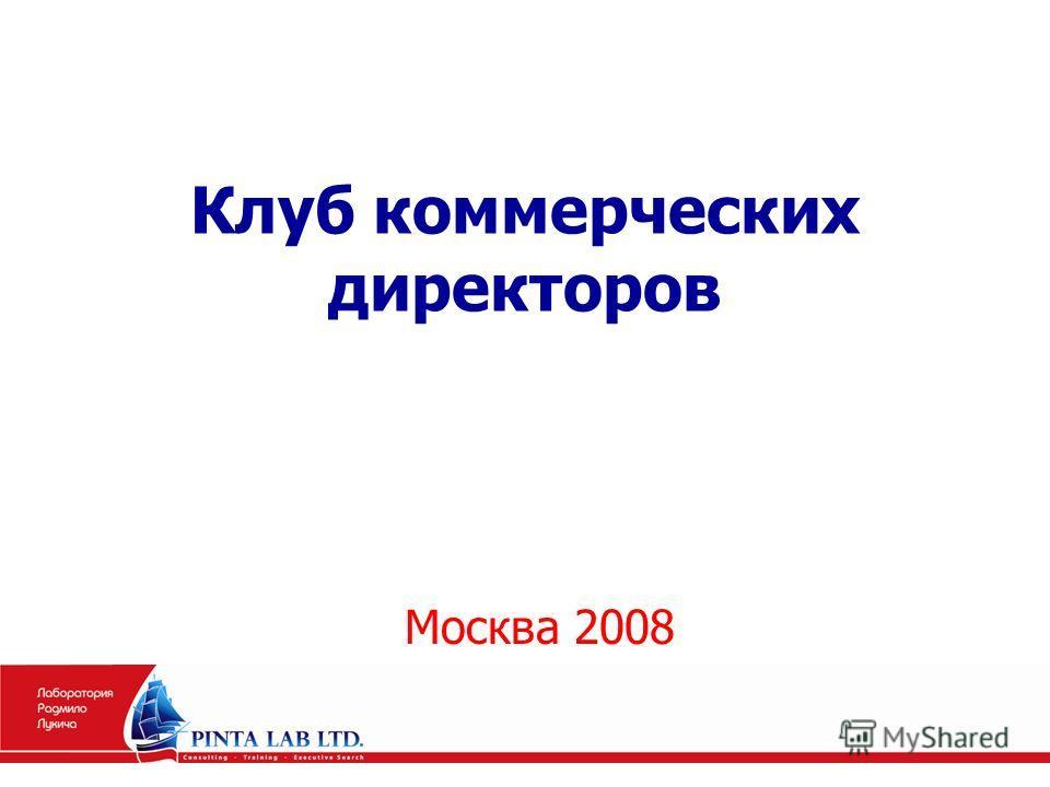 Клуб коммерческих директоров Москва 2008