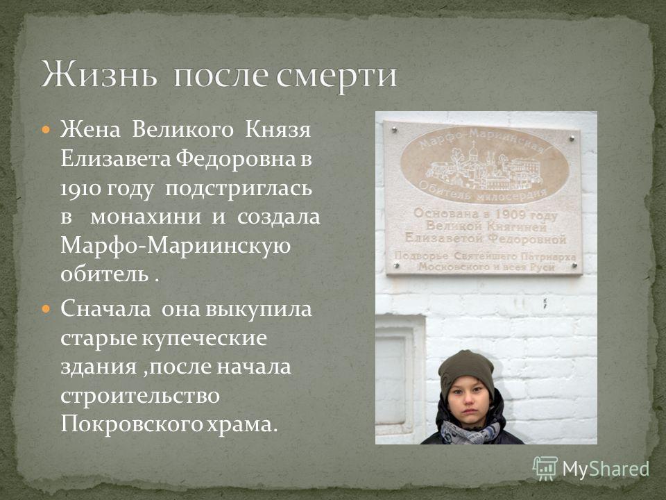 Жена Великого Князя Елизавета Федоровна в 1910 году подстриглась в монахини и создала Марфо-Мариинскую обитель. Сначала она выкупила старые купеческие здания,после начала строительство Покровского храма.