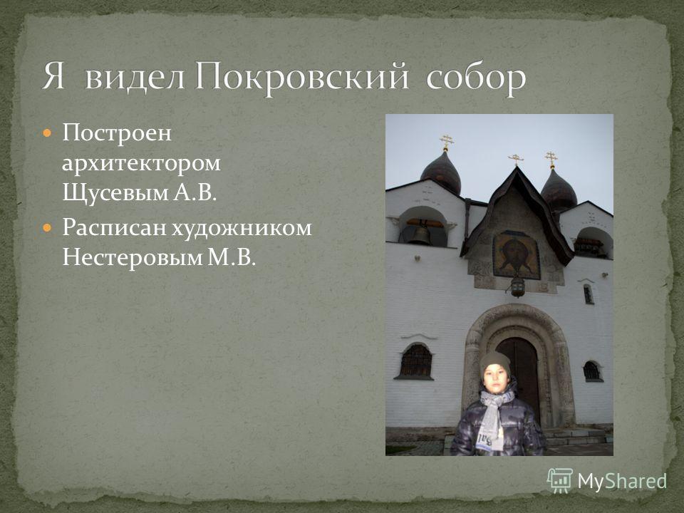 Построен архитектором Щусевым А.В. Расписан художником Нестеровым М.В.