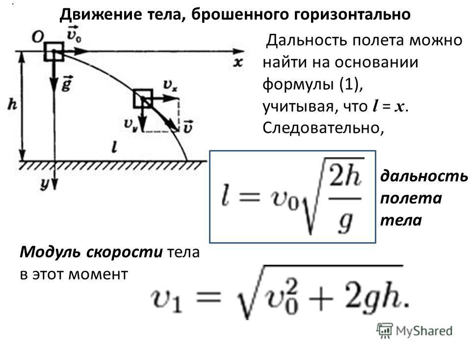 Движение тела, брошенного горизонтально Дальность полета можно найти на основании формулы (1), учитывая, что l = x. Следовательно, Модуль скорости тела в этот момент дальность полета тела.