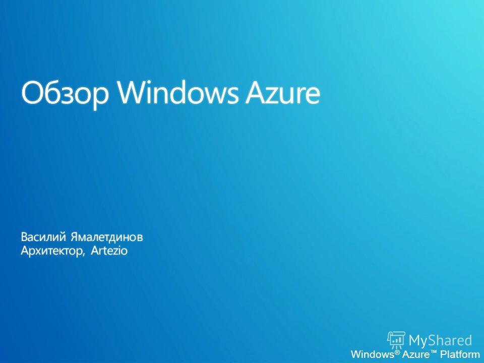 Windows ® Azure Platform