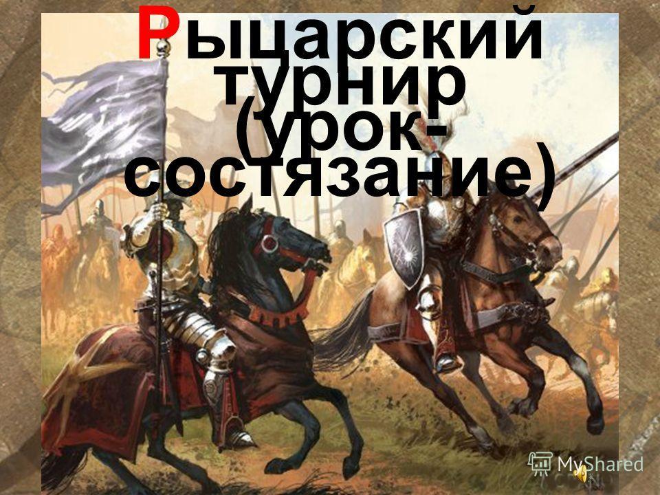 Рыцарский турнир (урок- состязание)