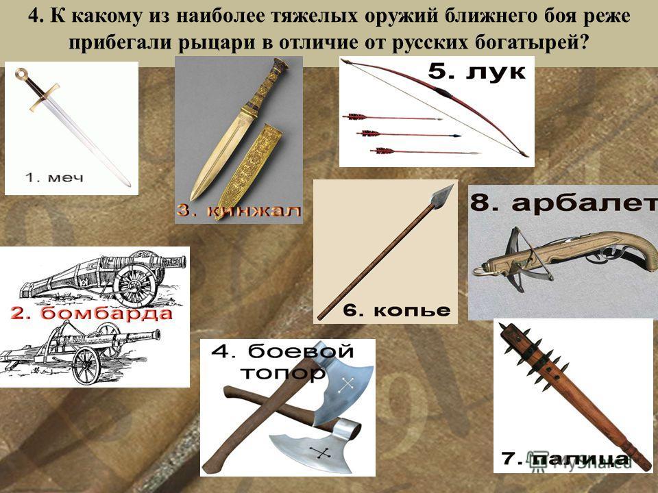 4. К какому из наиболее тяжелых оружий ближнего боя реже прибегали рыцари в отличие от русских богатырей?