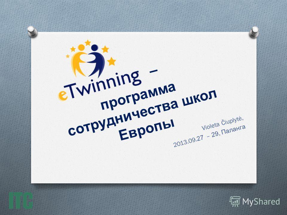 – программа сотрудничества школ Европы Violeta Čiuplytė, 2013.09.27 – 29, Паланга