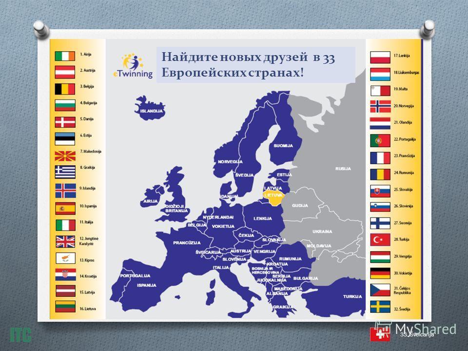 33. Šveicarija Найдите новых друзей в 33 Eвропейских странах!