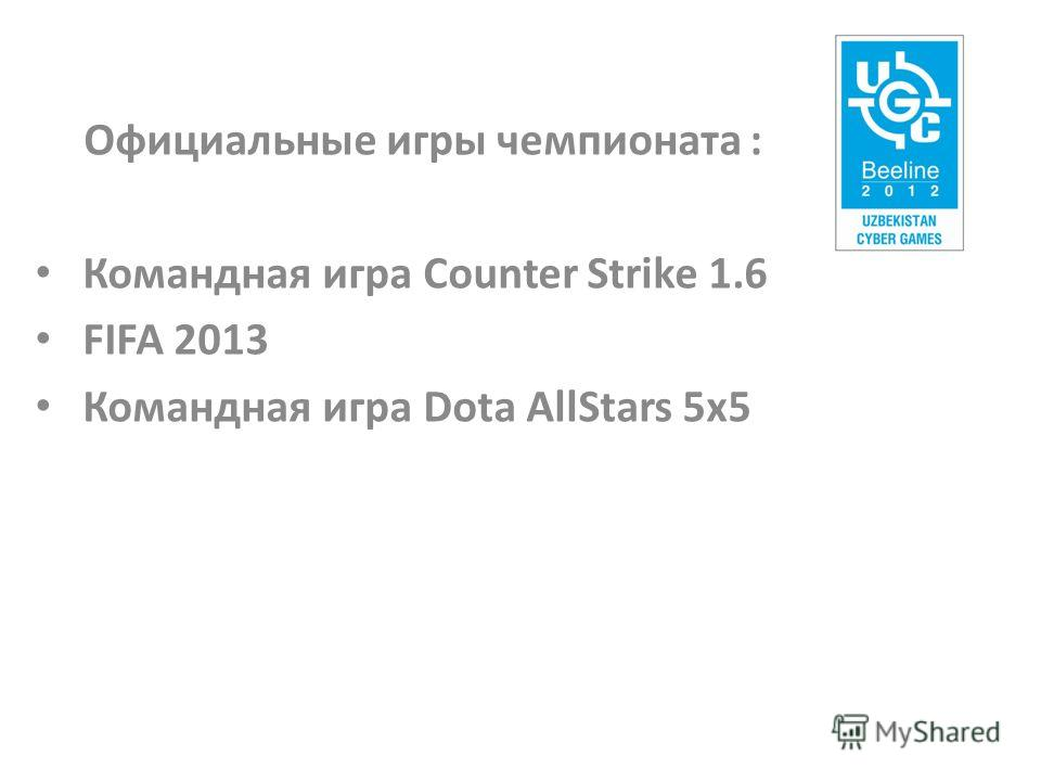 Официальные игры чемпионата : Командная игра Counter Strike 1.6 FIFA 2013 Командная игра Dota AllStars 5х5